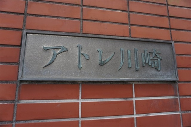 アトレ川崎の看板