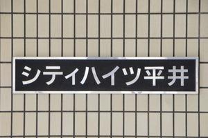 シティハイツ平井の看板
