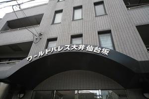 ワールドパレス大井仙台坂の看板