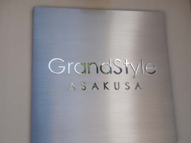 グランスタイル浅草の看板