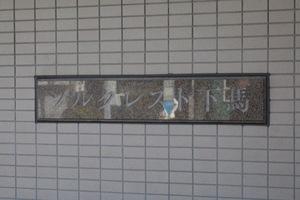 ソルクレスト下馬の看板