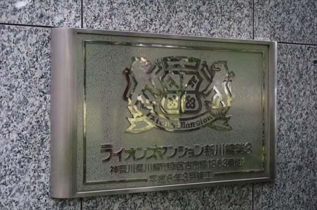ライオンズマンション新川崎第3の看板