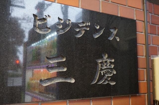 ビジデンス三慶の看板