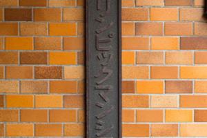 駒沢オリンピックマンションG7の看板