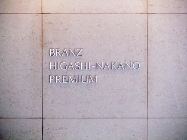 ブランズ東中野プレミアムの看板