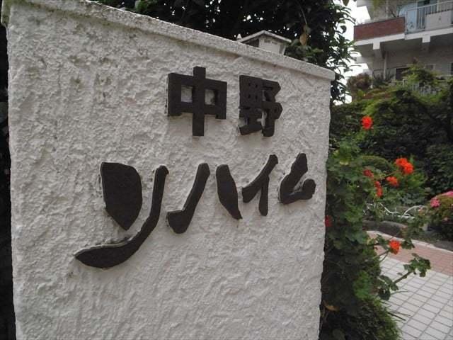 中野リハイムの看板