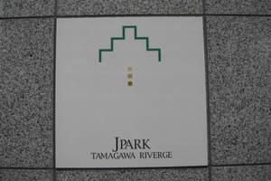 ジェイパーク多摩川リバージュの看板