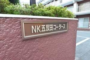 NK五反田コータースの看板