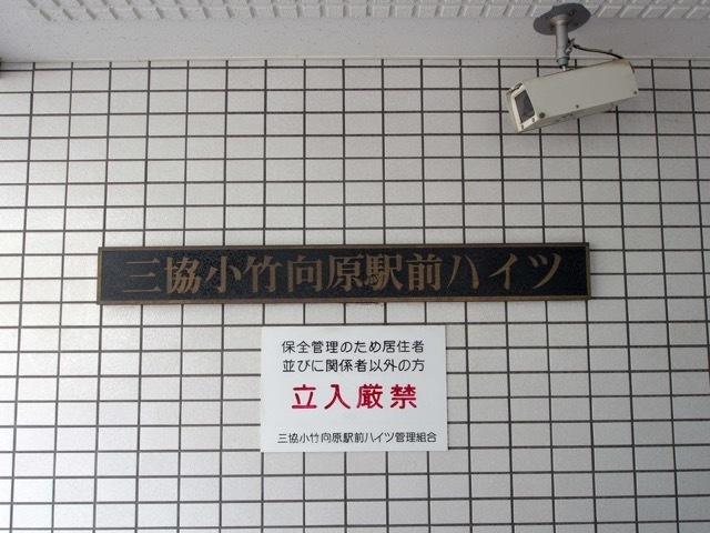 三協小竹向原駅前ハイツの看板