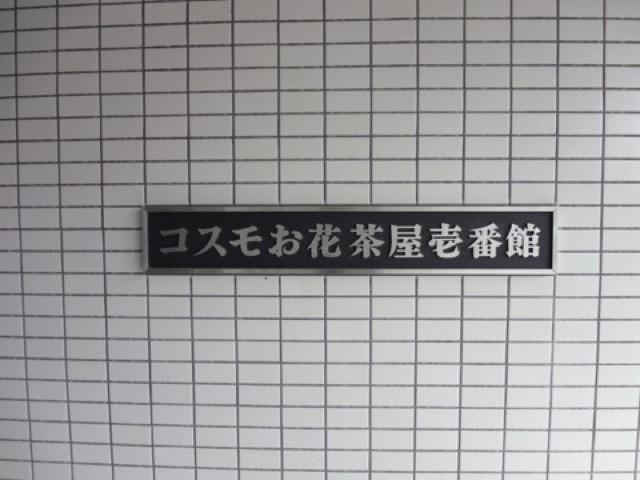 コスモお花茶屋1番館の看板