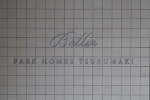 パークホームズ弦巻ヴェリールの看板