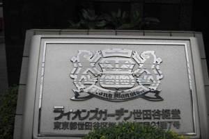 ライオンズガーデン世田谷経堂の看板