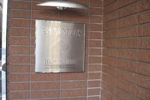 サンクタス東京スクエアの看板