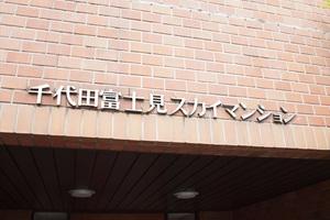 千代田富士見スカイマンションの看板