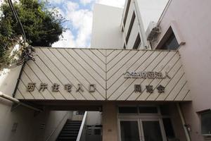 東京都住宅供給公社西片住宅の看板