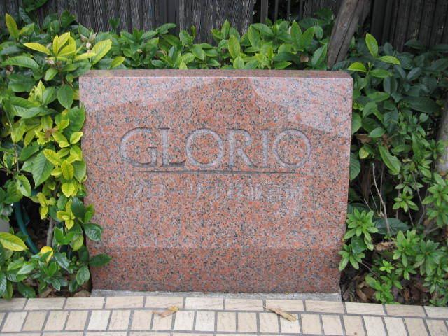 グローリオ杉並宮前の看板
