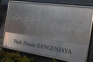 パークハウス三軒茶屋の看板