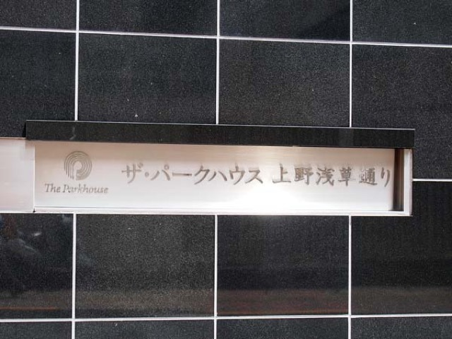ザパークハウス上野浅草通りの看板