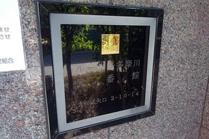 ルーブル多摩川弐番館の看板