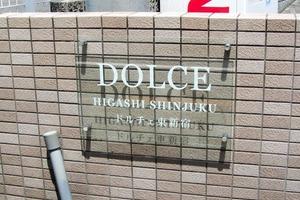 ドルチェ東新宿の看板