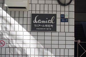 ラミアール明石町の看板