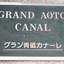 グラン青砥カナーレの看板