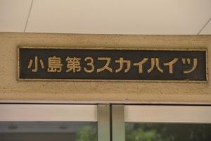 小島第3スカイハイツの看板