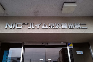 ニックハイム京浜蒲田第2の看板