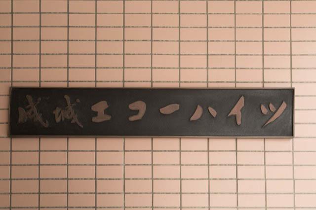 成城エコーハイツの看板