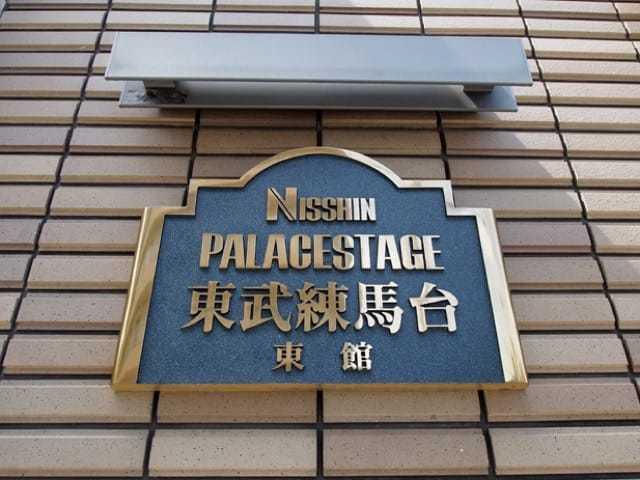 日神パレステージ東武練馬台東館の看板