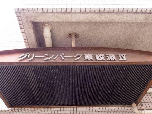 グリーンパーク東綾瀬4の看板
