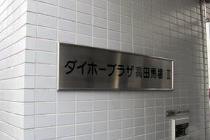 ダイホープラザ高田馬場2の看板