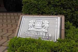 ライオンズヒルズ赤塚公園の看板