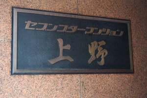 セブンスターマンション上野の看板