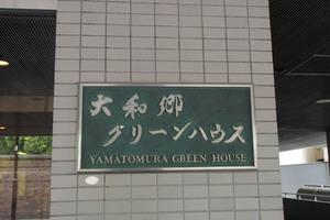 大和郷グリーンハウスの看板