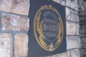 フェニックス幡ヶ谷弐番館の看板
