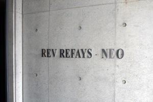 レヴリファイズネオの看板