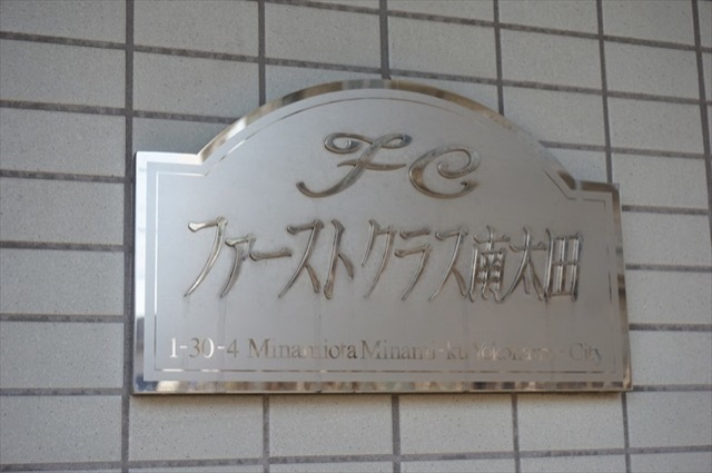 ファーストクラス南太田の看板