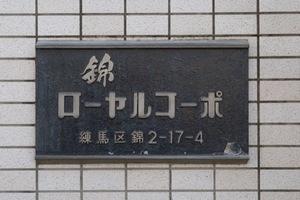 錦ローヤルコーポの看板