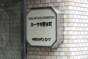 カーサ中野本町の看板