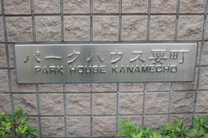 パークハウス要町の看板
