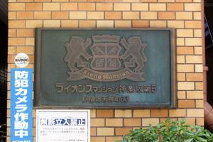 ライオンズマンション神楽坂第5の看板