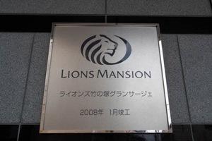 ライオンズ竹の塚グランサージェの看板