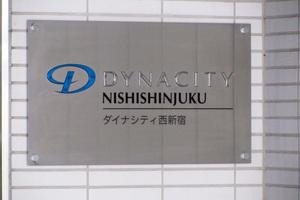 ダイナシティ西新宿の看板