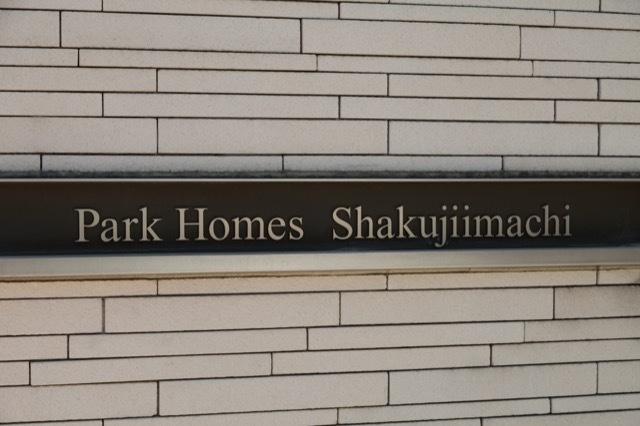 パークホームズ石神井町の看板