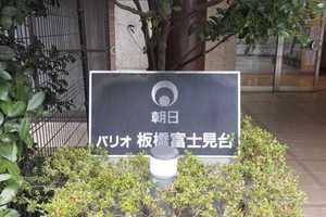 朝日パリオ板橋富士見台の看板