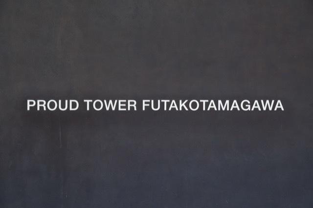 プラウドタワー二子玉川の看板