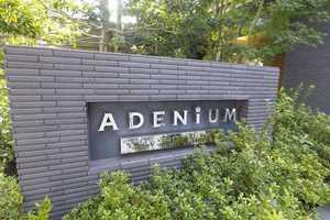 アデニウム志村ブルームフォートの看板