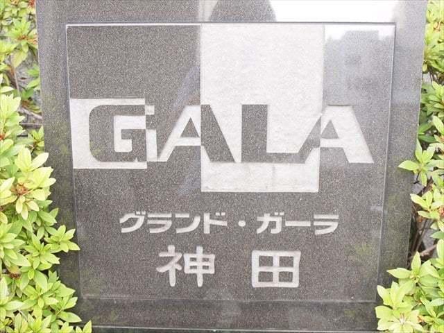 グランドガーラ神田の看板
