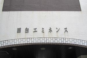 目白エミネンス(園部ビル)の看板